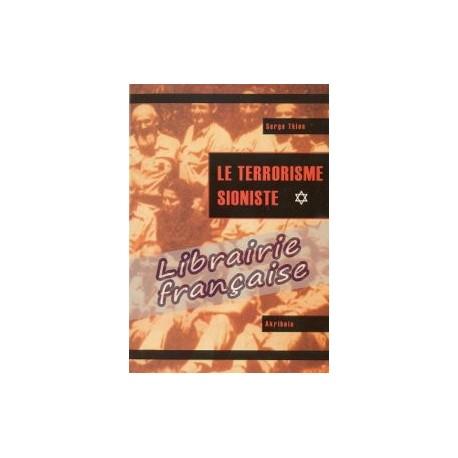 Le terrorisme sioniste - Serge Thion
