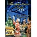 Mes plus beaux Noëls - Jean de La Varende